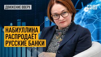 Набиуллина распродаёт русские банки