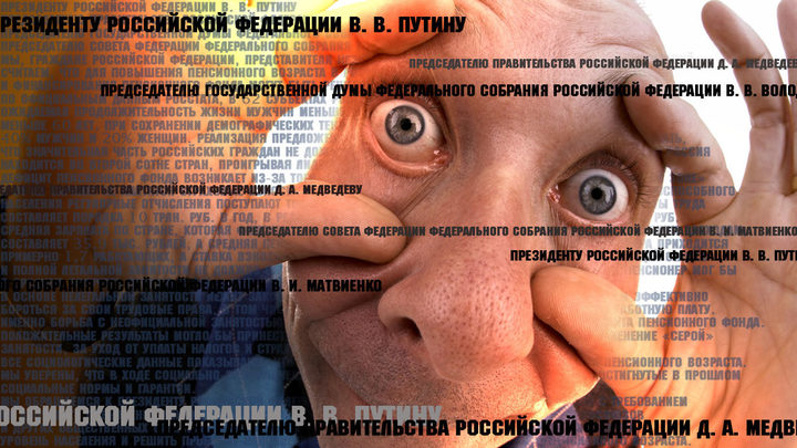 Умом Россию не понять: Топ-5 самых странных петиций наших граждан
