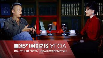 Красный угол с Еленой Шаройкиной. В гостях Иван Охлобыстин