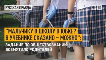 Мальчику в школу в юбке? В учебнике сказано – можно: Задание по обществознанию возмутило родителей