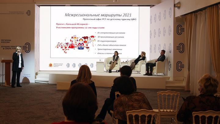 В Суздале прошел Форум «Регионы России – лучшие практики в сфере туризма»