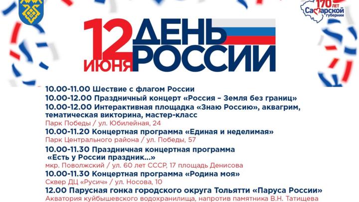 День России в Тольятти 12 июня 2021 года: праздничный концерт, программа мероприятий