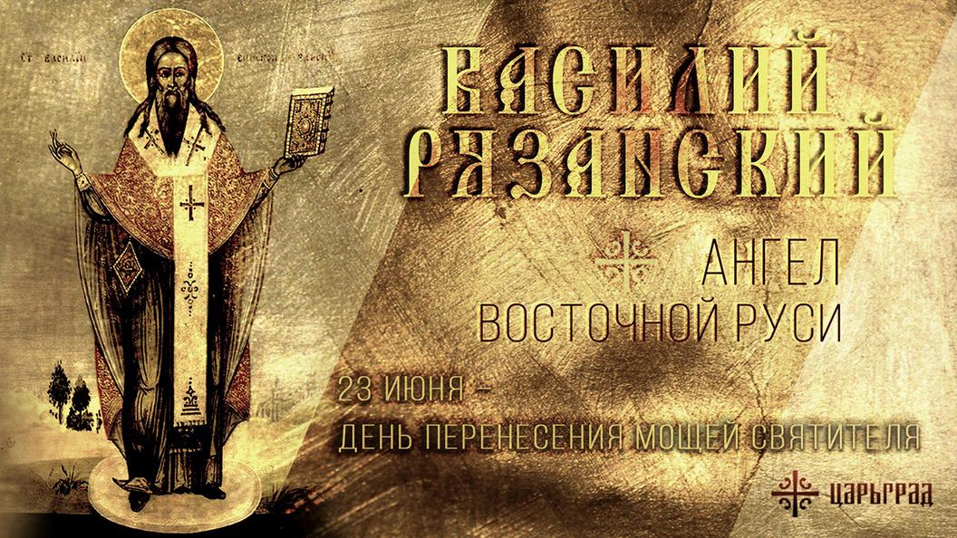 Святитель Василий Рязанский