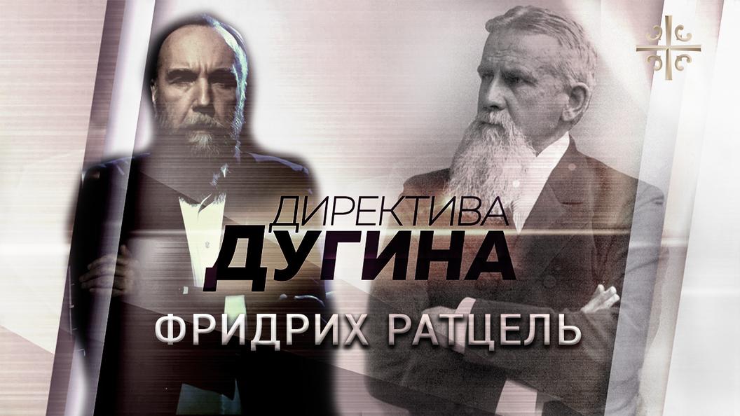 Фридрих Ратцель [Директива Дугина]