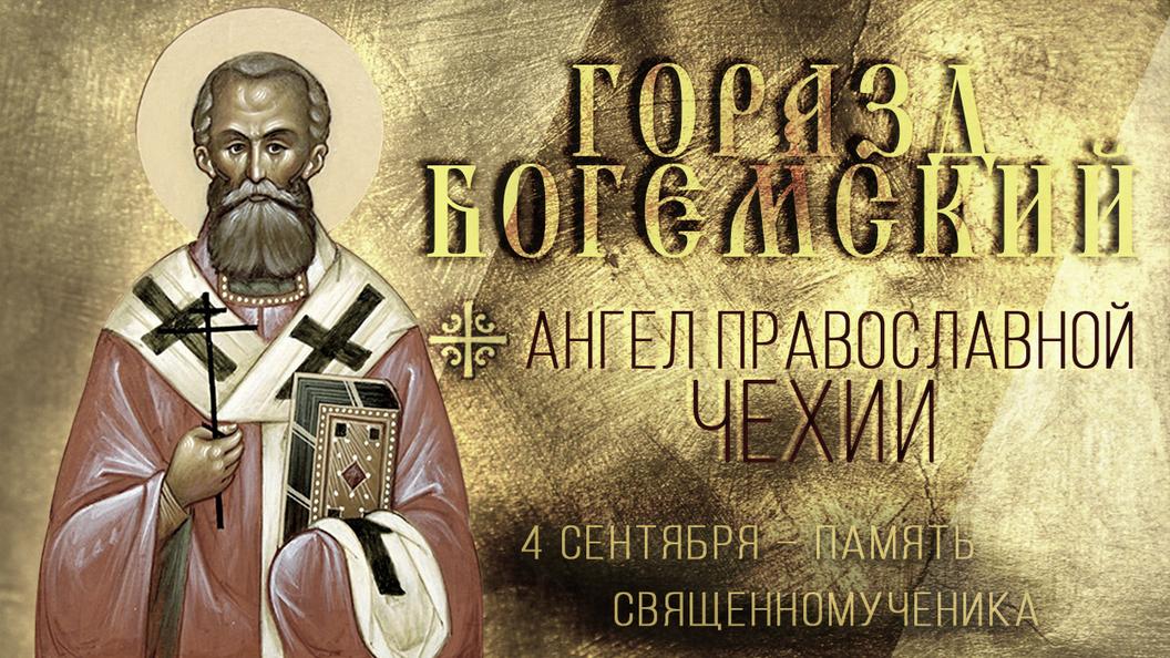 Священномученик Горазд Богемский