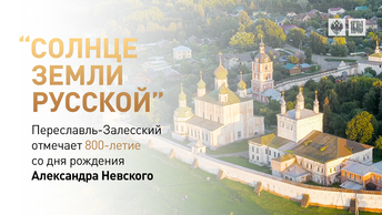Солнце земли русской: Переславль-Залесский отмечает 800-летие со дня рождения Александра Невского