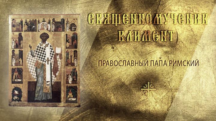 Православный Папа Римский