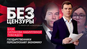 Блок Силуанова-Набиуллиной побежден: Государственники перезапускают экономику