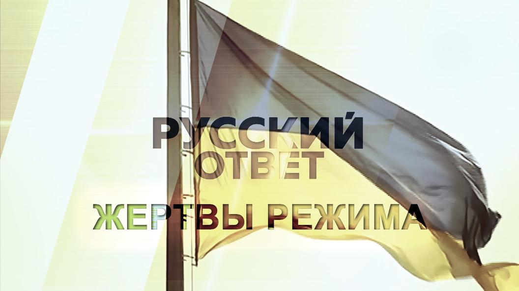 Жертвы режима: Правосудие по-киевски [Русский ответ]
