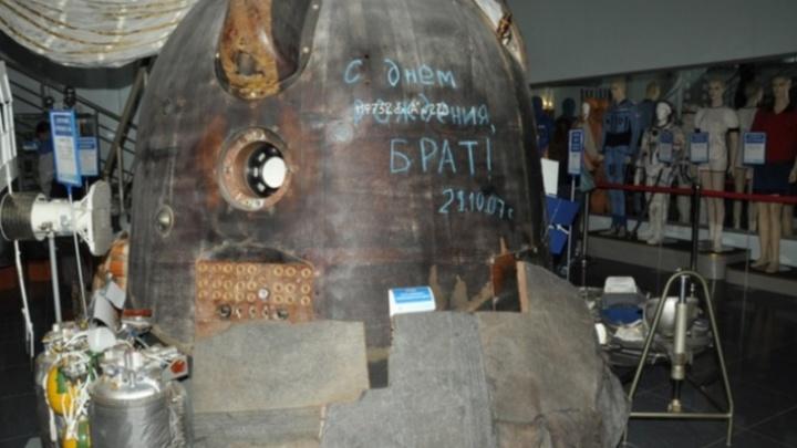 Музей космонавтики в Ростове сохранят вместе с экспонатами, но когда откроют - неизвестно