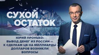 Юрий Пронько: Вывод денег из России - к сделкам ЦБ на миллиарды долларов возникли вопросы