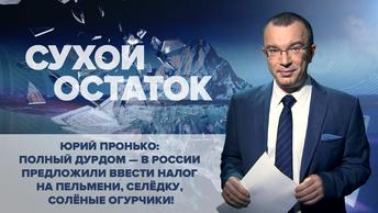 Юрий Пронько: Полный дурдом - в России предложили ввести налог на пельмени, селедку, соленые огурчики!