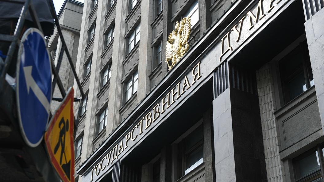РБК отозвал репортеров из Государственной думы