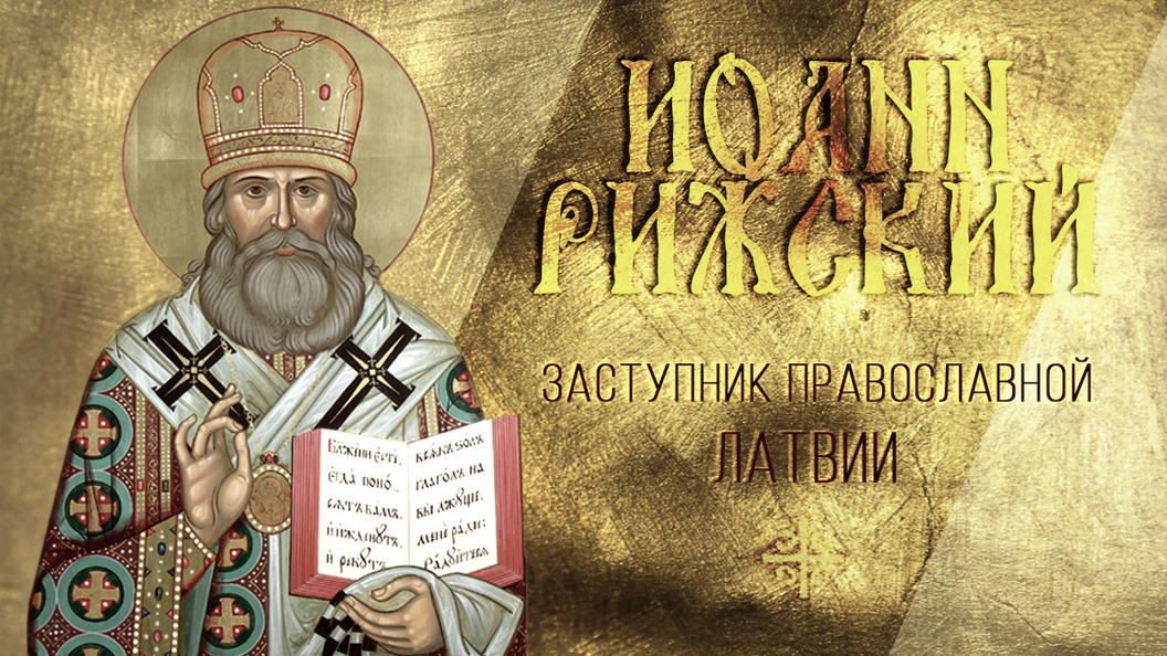 Заступник Православной Латвии