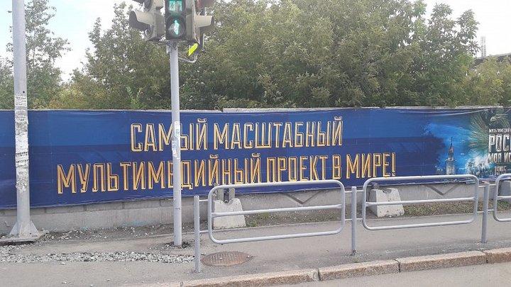 В Челябинске запретили незаконную рекламу исторического парка