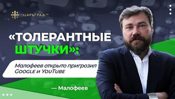 «Толерантные штучки»: Малофеев открыто пригрозил Google и YouTube
