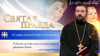 Самое подлое преступление: В России за счёт налогоплательщиков убивают детей – отец Андрей Ткачёв