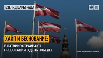 Хайп и беснование: В Латвии устраивают провокации в День Победы