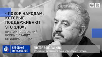 «Позор народам, которые поддерживают это зло»: Виктор Водолацкий вскрыл правду об извращенцах