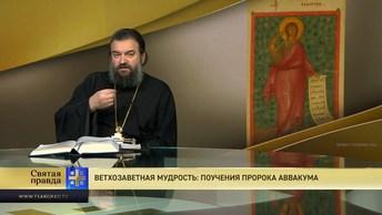 Протоиерей Андрей Ткачёв. Ветхозаветная мудрость: Поучения Пророка Аввакума