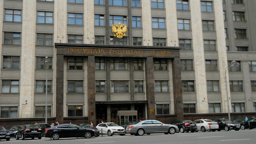 Депутаты Госдумы поддержалиСтояние за честь святого Русского Государя