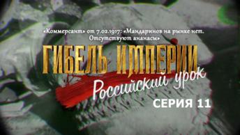 Фильм митрополита Тихона (Шевкунова): «Гибель Империи. Российский урок» серия 11
