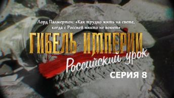 Фильм митрополита Тихона (Шевкунова): «Гибель Империи. Российский урок» серия 8