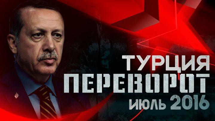 Царьград раскроет всю правду о перевороте в Турции в фильме-расследовании