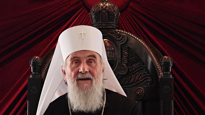 Сербия поддерживает целостность и единство Русской Церкви - Патриарх Ириней
