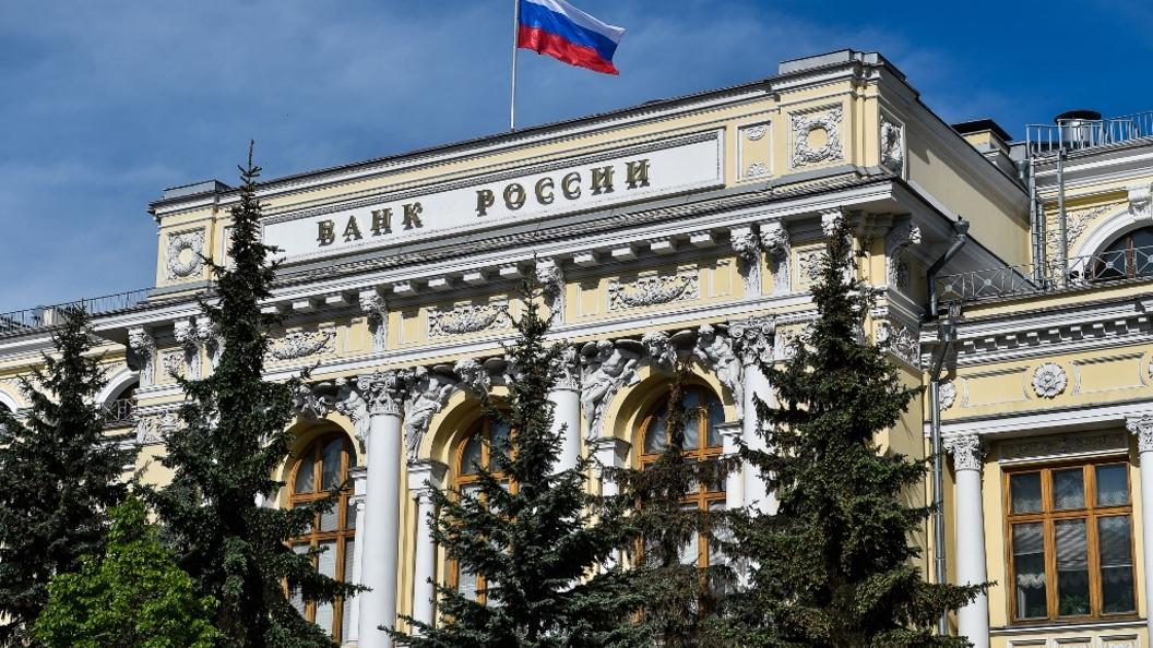 Центральный банк россии в москве пожаловат ься