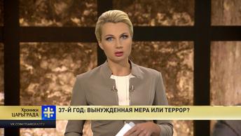 Хроники Царьграда: 37-й год - вынужденная мера или террор?