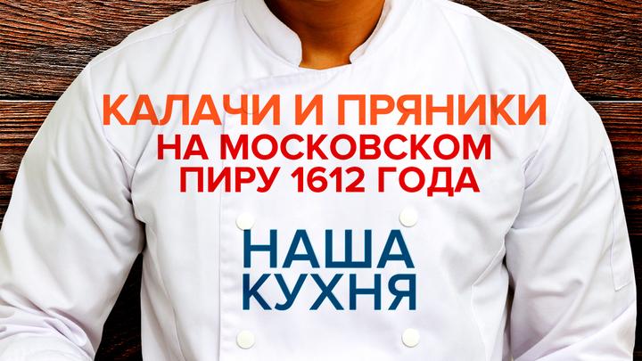Наша Кухня. Калачи и пряники на московском пиру 1612 года