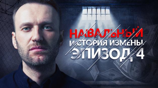 Тайные капиталы. Навальный. История измены