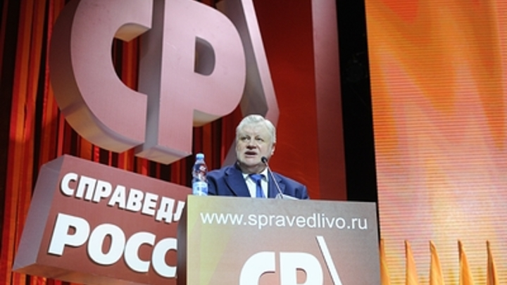 «Перестройки не планируется»: «Справедливая Россия» выбирает руководство