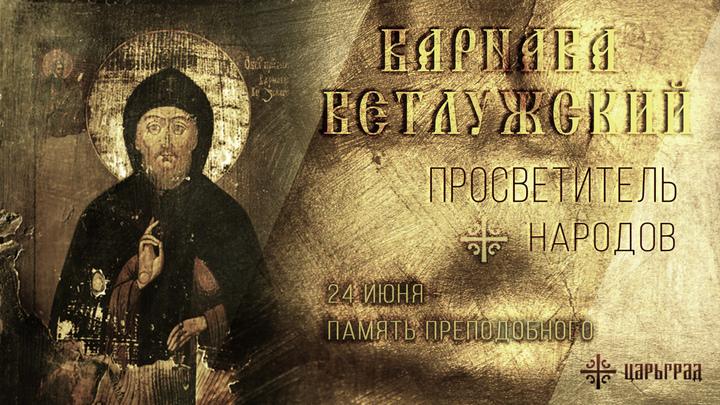 Преподобный Варнава Ветлужский