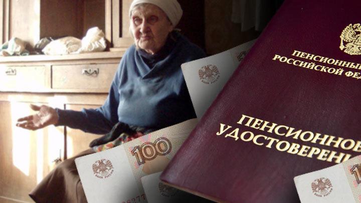 Что произошло с русскими пенсиями: Перерасчёт имени Голиковой
