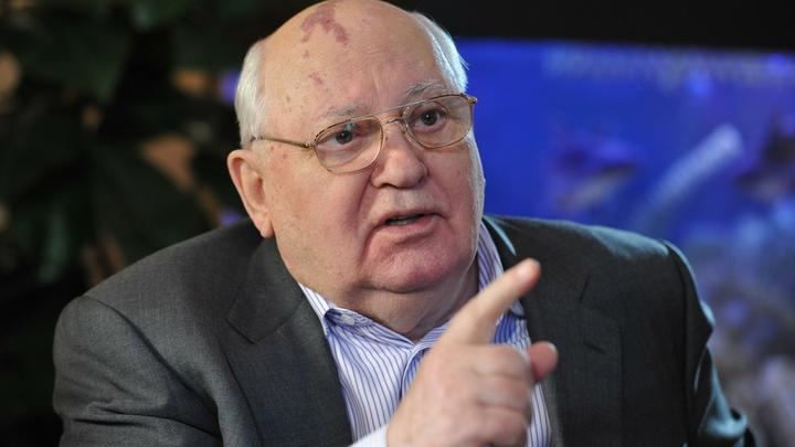 Объявили победителями себя. Трубили повсюду: Горбачев сделал признание о причине проблем Запада и России