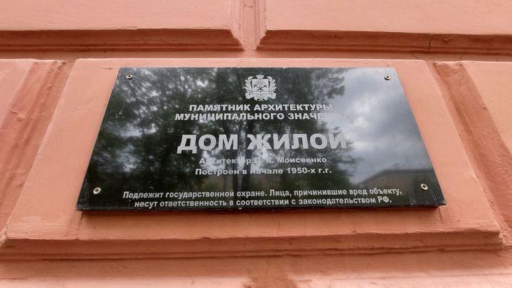 Собственник объекта культурного наследия заплатит штраф за его незаконные изменения
