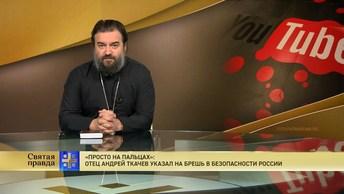 Просто на пальцах: Отец Андрей Ткачев указал на брешь в безопасности России