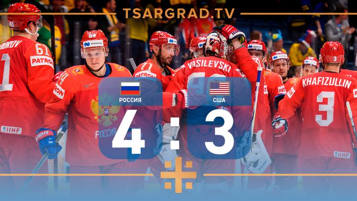 Красная машина укатала американцев: Российская сборная по хоккею - в полуфинале ЧМ