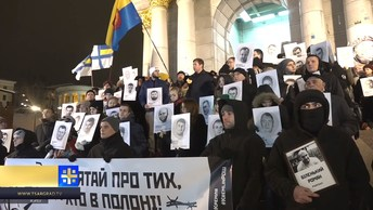 В Киеве прошла акция в поддержку украинских моряков, задержанных российскими пограничниками