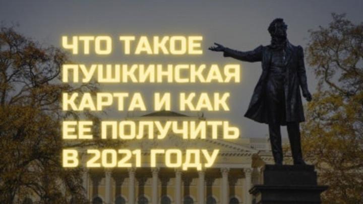 Пушкинская карта для молодёжи в Новосибирске: Как получить и куда сходить