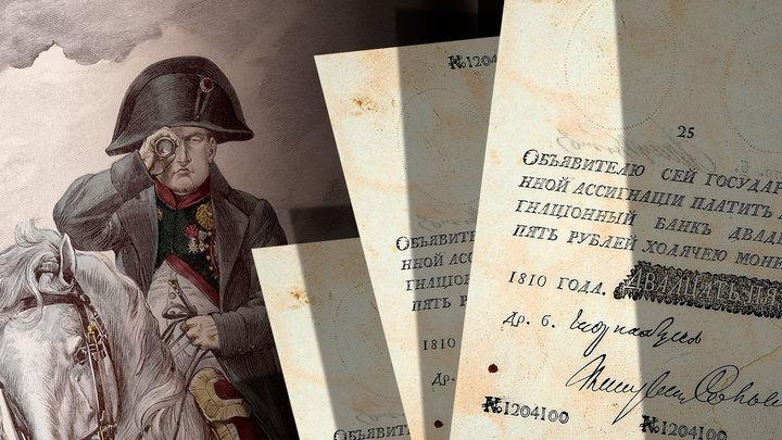Как Франция попыталась рублём победить Россию и что из этого вышло