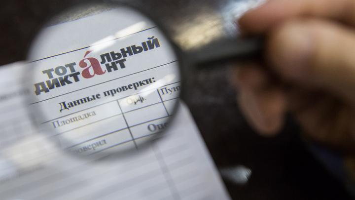 Тотальный диктант показал неэффективность школьной программы по русскому языку