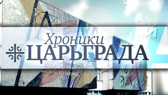 Экспорт русского языка [Хроники Царьграда]