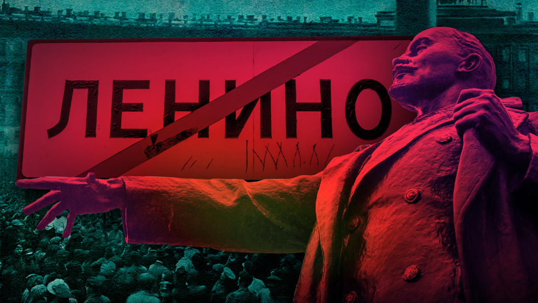 Уроки Ленина