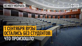 1 сентября вузы остались без студентов: Что произошло
