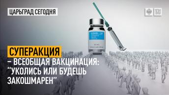 Суперакция – всеобщая вакцинация: «уколись или будешь закошмарен»