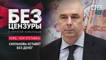 Хуже, чем отставка: Силуанова оставят без денег
