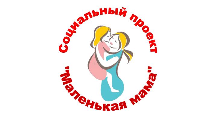 Во Владимирской области с 1 сентября заработает центр поддержки несовершеннолетних матерей
